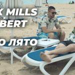 """Alex Mills удари десятката с """"Цяло лято"""" пуска нов хит"""