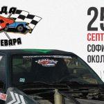 Луда надпревара идва в София до броени дни
